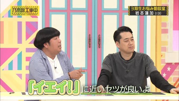 乃木坂工事中 3期生悩み相談 岩本蓮加 (76)