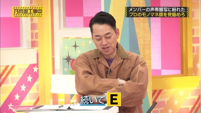 乃木坂工事中 センス見極めバトル⑩ (80)