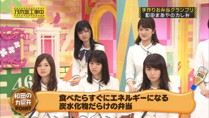 乃木坂工事中 お弁当グランプリ 和田まあや① (45)