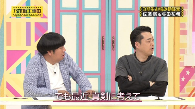 乃木坂工事中 3期生悩み相談 佐藤楓 (94)