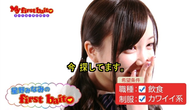 My first baito 星野みなみ (5)