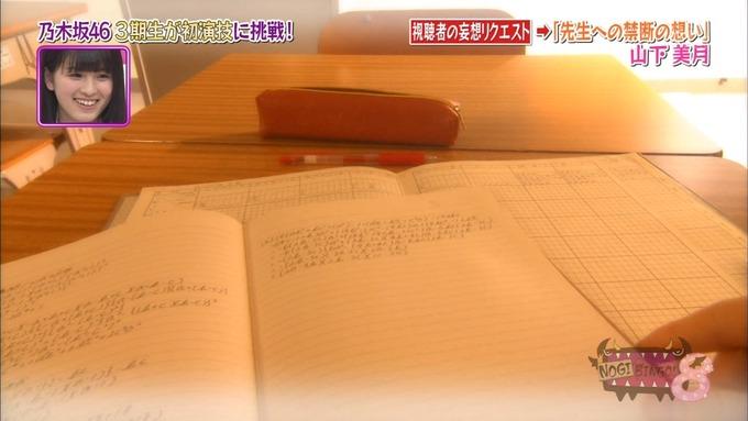 NOGIBINGO8 妄想リクエスト山下美月 (23)