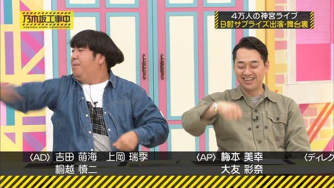 乃木坂工事中 日村密着⑨ (31)