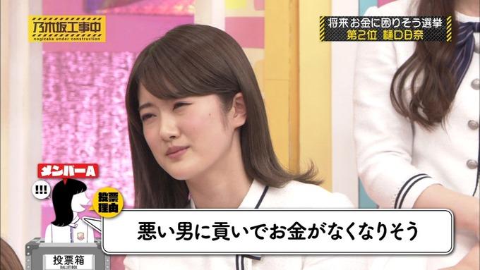 乃木坂工事中 将来こうなってそう総選挙2017⑦ (11)