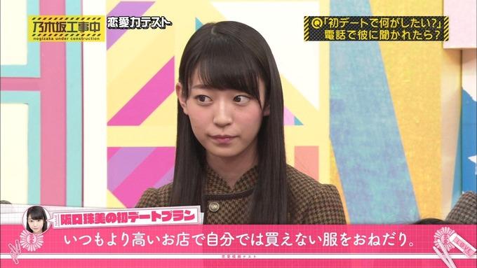 乃木坂工事中 恋愛模擬テスト⑫ (29)