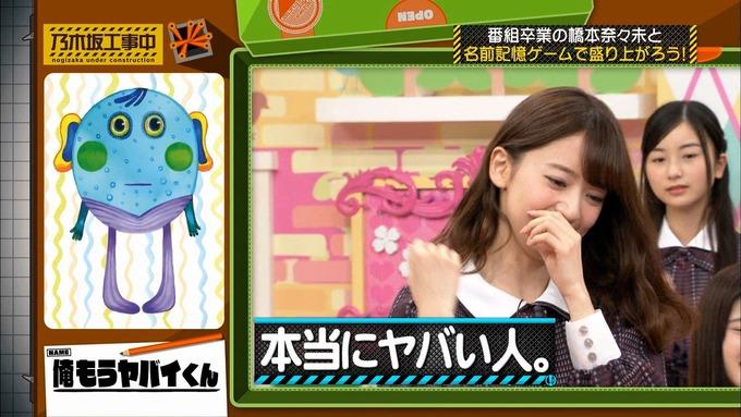 乃木坂工事中 橋本奈々未「ボードゲーム部」ナンジャモンジャ (119)
