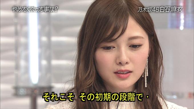 19 おしゃれイズム 白石麻衣⑧ (4)