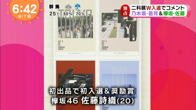 めざましテレビ 若月佑美 佐藤詩織 二科展 (10)