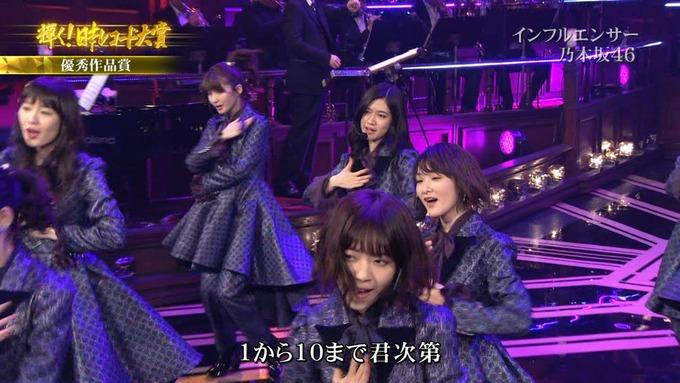 30 日本レコード大賞 乃木坂46 (102)