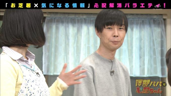 澤部と心配ちゃん 5 星野みなみ (93)