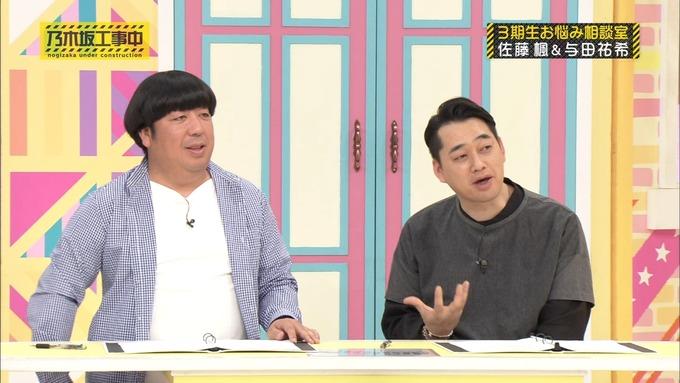 乃木坂工事中 3期生悩み相談 佐藤楓 (79)
