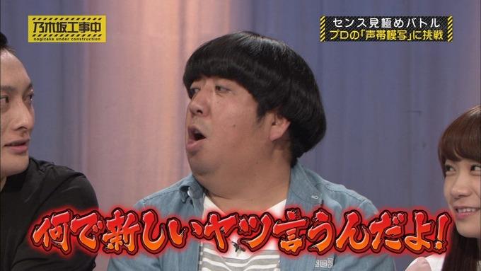 乃木坂工事中 センス見極めバトル⑪ (42)