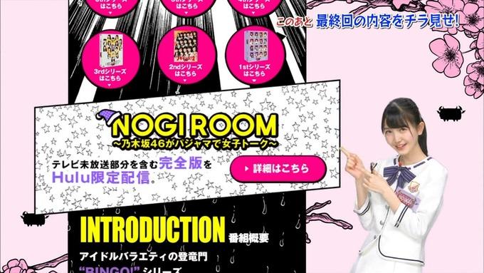 NOGIBINGO8 NOGIROOM#10 (28)