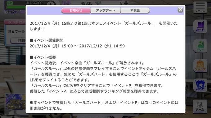乃木坂46 乃木フェス2 (6)