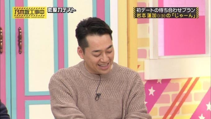 乃木坂工事中 恋愛模擬テスト⑮ (293)