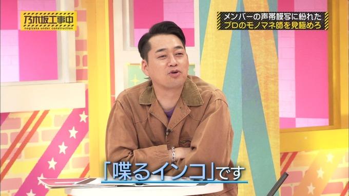 乃木坂工事中 センス見極めバトル⑩ (97)