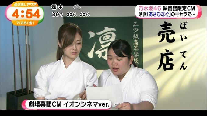 めざましアクア あさひなぐ 限定CM (18)