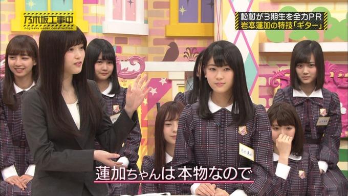 乃木坂工事中 松村沙友理が岩本蓮加を紹介 (169)