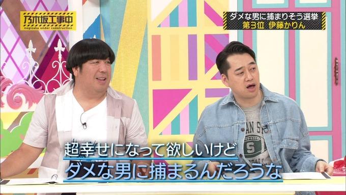 乃木坂工事中 将来こうなってそう総選挙2017⑨ (51)