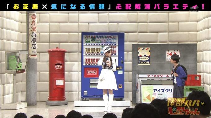 澤部と心配ちゃん 2 星野みなみ (13)