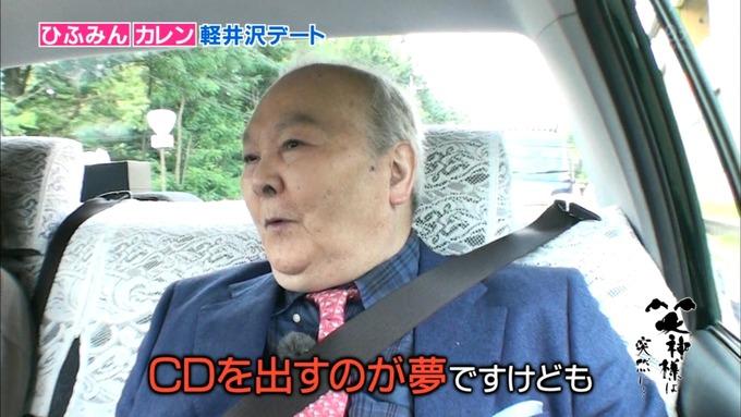 25 笑神様は突然に 伊藤かりん (80)