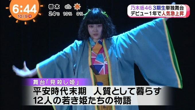 めざましテレビ 見殺し姫 (8)