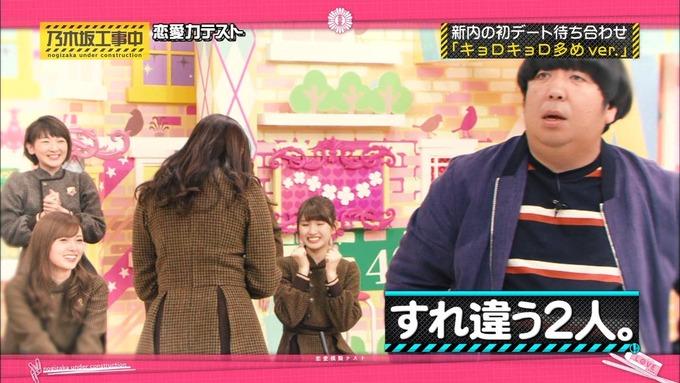 乃木坂工事中 恋愛模擬テスト⑲ (45)