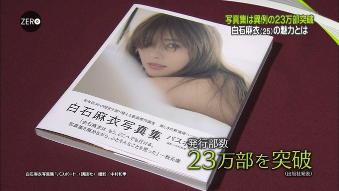 NEWS ZERO 白石麻衣特集 (17)