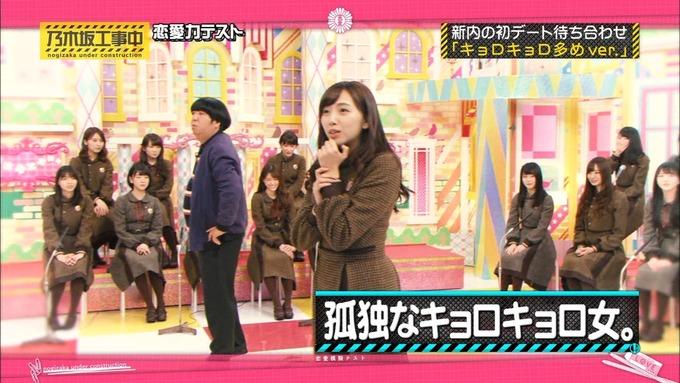 乃木坂工事中 恋愛模擬テスト⑲ (40)