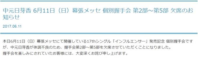 中元日芽香 幕張欠席 インフルエンサー