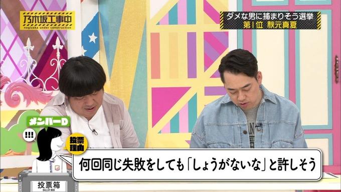 乃木坂工事中 将来こうなってそう総選挙2017⑫ (39)