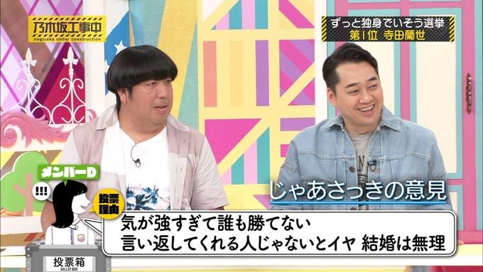 乃木坂工事中 将来こうなってそう総選挙2017④ (36)