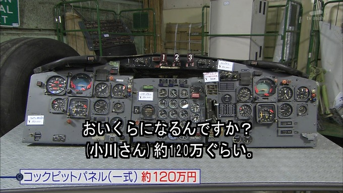 23 タモリ倶楽部 鈴木絢音① (40)