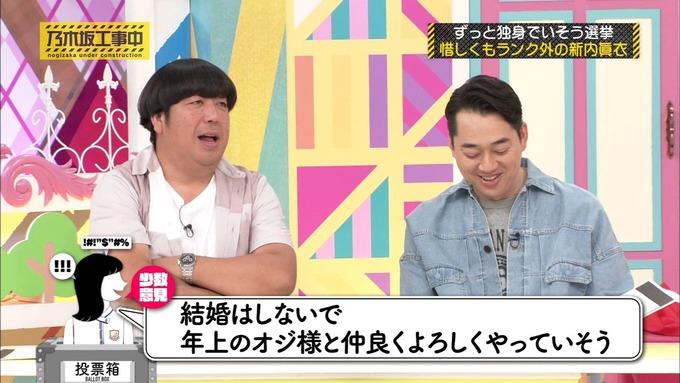 乃木坂工事中 将来こうなってそう総選挙2017⑤ (9)