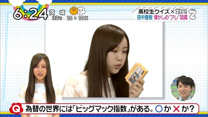 ZIP 懐かしのアレ図鑑 星野みなみ (10)