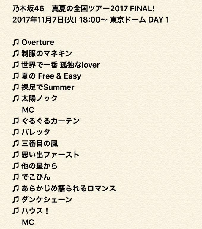 2017真夏の全国ツアー 東京ドーム (15)