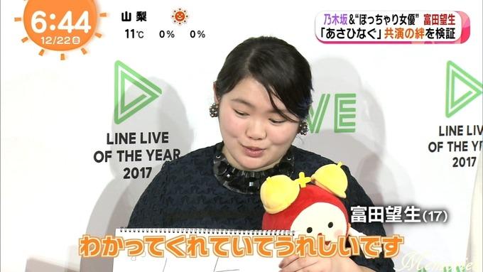 めざましアクア テレビ 生田 松村 桜井 富田 (52)