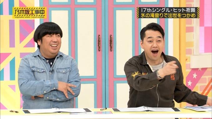 乃木坂工事中『17枚目シングルヒット祈願』氷の滝登り (56)