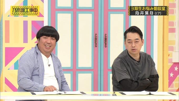 乃木坂工事中 3期生悩み相談 向井葉月 (44)