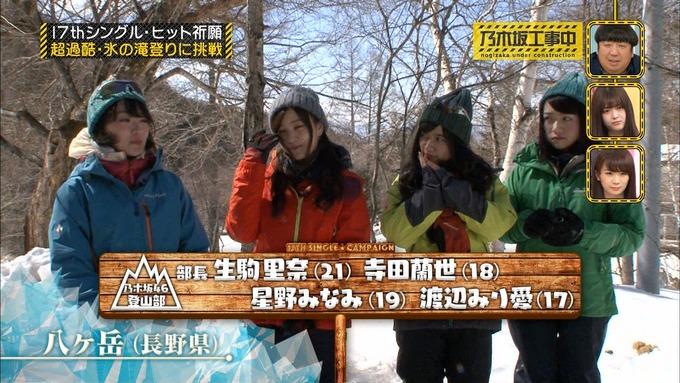 乃木坂工事中『17枚目シングルヒット祈願』氷の滝登り(12)