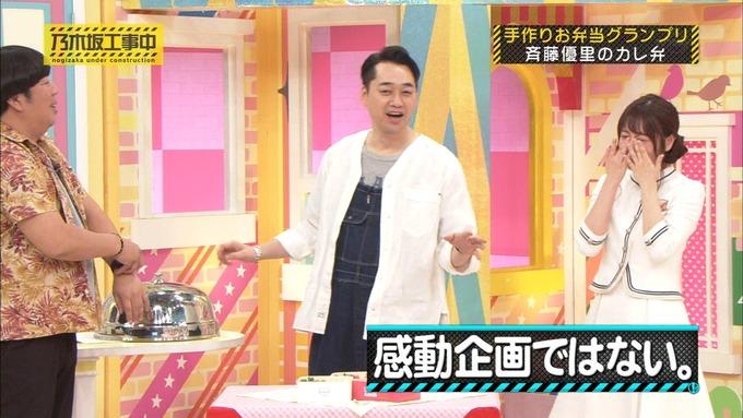 乃木坂工事中 お弁当グランプリ 斉藤優里① (22)