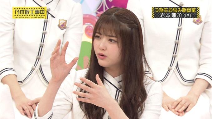 乃木坂工事中 3期生悩み相談 岩本蓮加 (39)