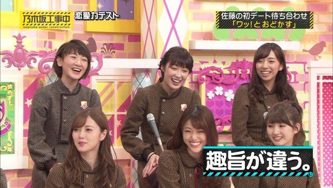 乃木坂工事中 恋愛模擬テスト⑰ (31)