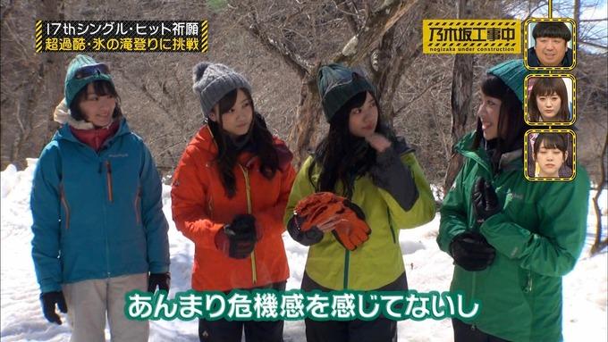 乃木坂工事中『17枚目シングルヒット祈願』氷の滝登り(34)