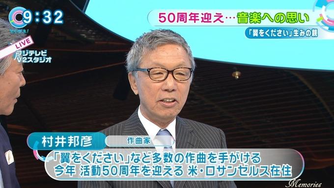 5 とくダネ 生田絵梨花 (22)