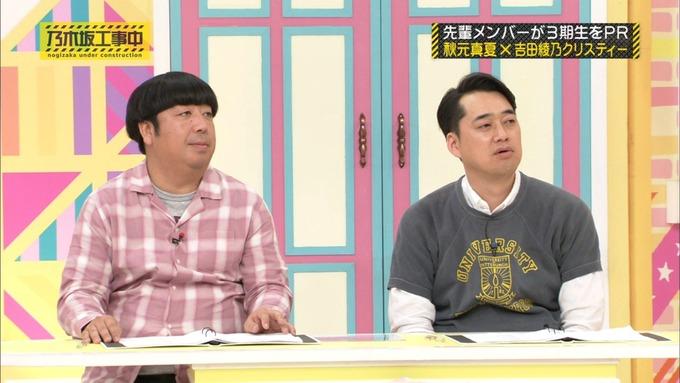 乃木坂工事中 秋元真夏が吉田綾乃クリスティーを紹介 (113)