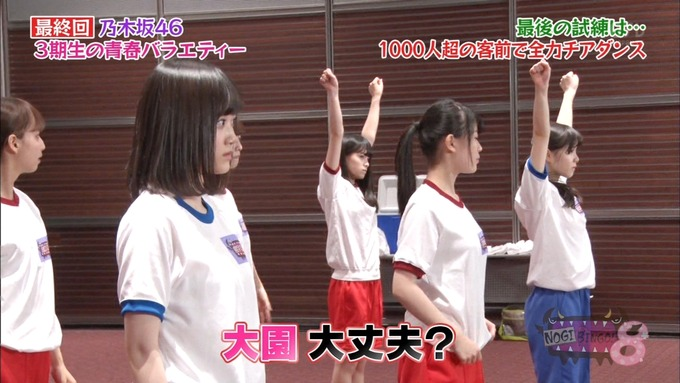 NOGIBINGO83期生 最後の試練② (87)
