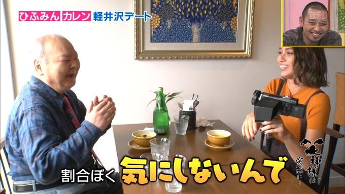 25 笑神様は突然に 伊藤かりん (39)