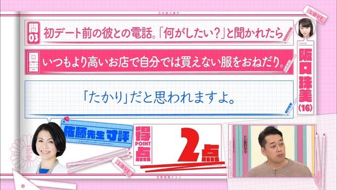 乃木坂工事中 恋愛模擬テスト⑫ (33)