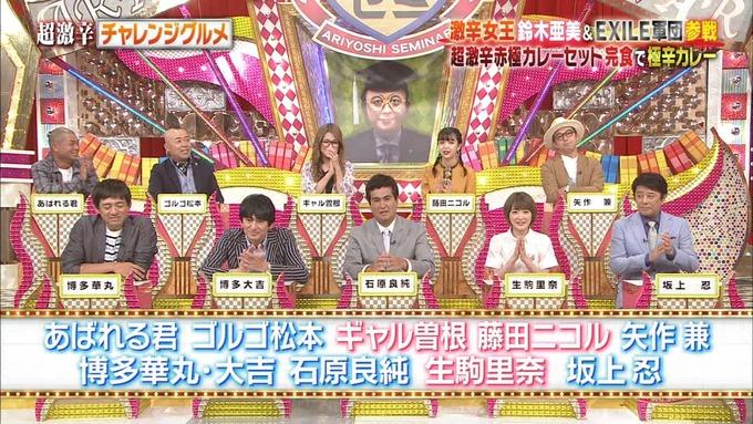 25 有吉ゼミ 生駒里奈 (1)